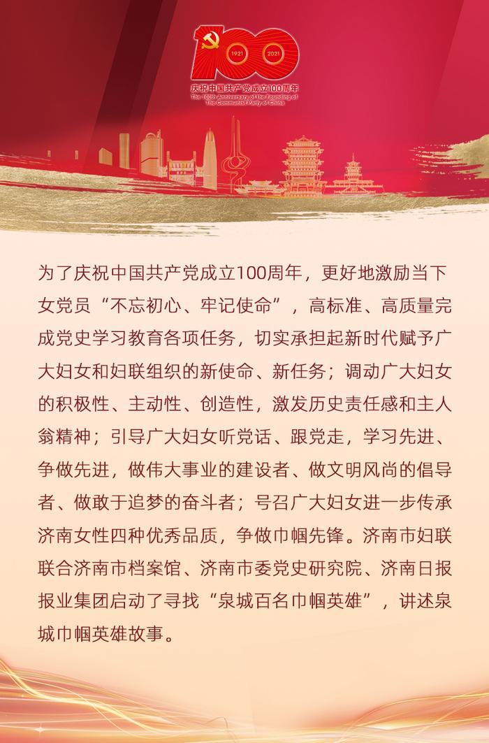 泉城巾帼英雄故事⑭