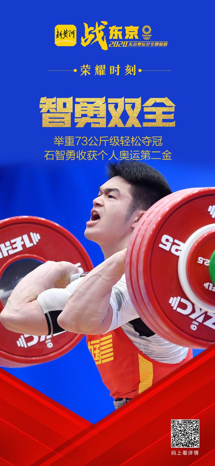 智勇双全!石智勇举重73公斤级夺冠,收获第二枚奥运金牌